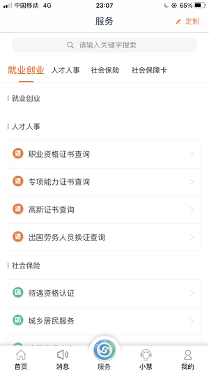 江苏智慧人社app自助认证下载-江苏智慧人社退休人员认证-9K9K手游网