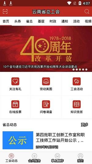 云岭职工app下载安装最新版2021-云岭职工手机版-9K9K手游网