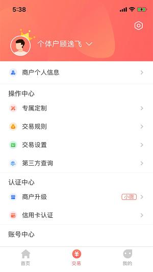 电银通商户版app安卓版-电银通商户版最新版