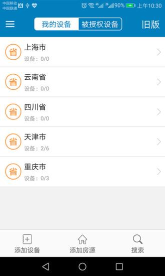 蜂电电表app下载-蜂电电表安卓版下载-9K9K手游网