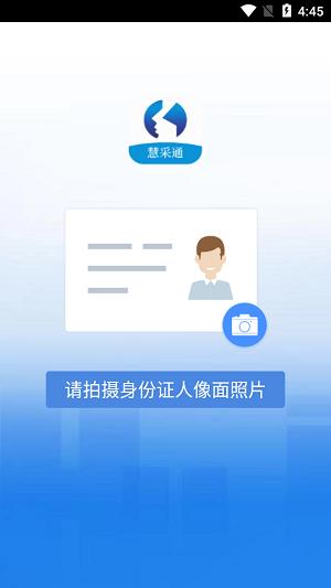 慧采通软件下载-慧采通app