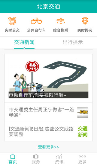 北京交通app停车缴费下载安装-北京交通手机版下载