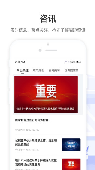 爱山东容沂办app下载-爱山东容沂办手机版