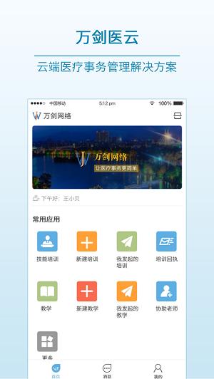 万剑医云app安卓版-万剑医云最新版本下载