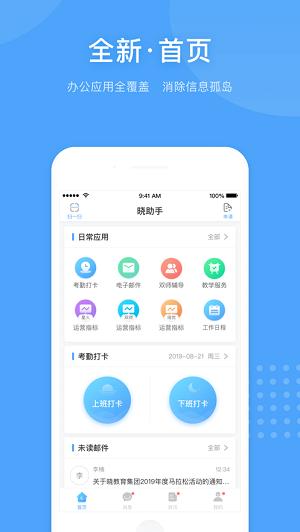 晓助手app下载-晓助手最新版