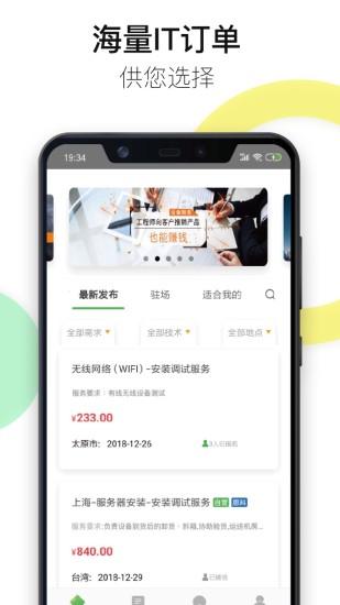 神行工程师app下载-神行工程师安卓版