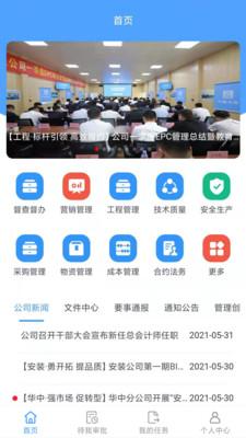 八三管理平台app下载-八三管理平台手机版下载