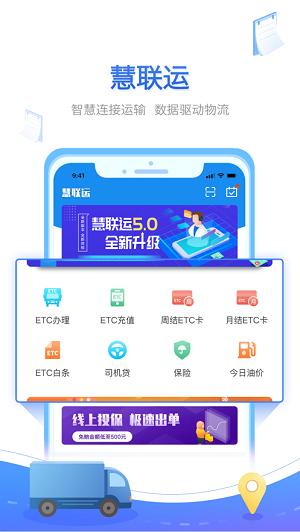 慧联运app最新版本-慧联运手机版下载