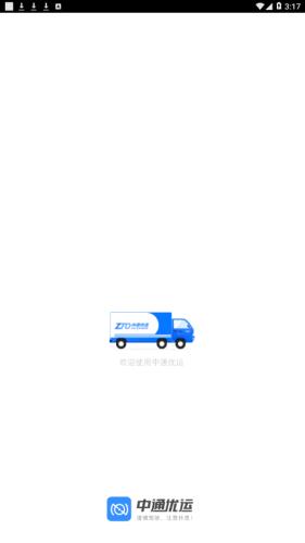 中通优运app司机版-中通优运发车签到软件