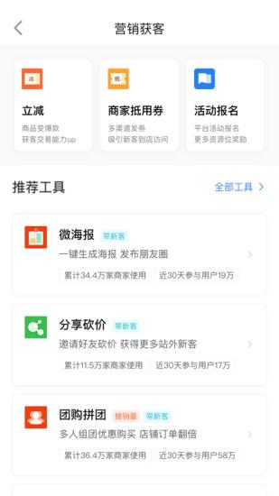 美团点评管家app下载-美团点评管家最新版