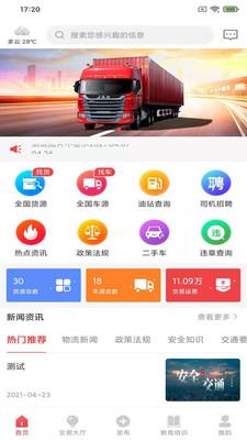 安全交通app下载-安全交通软件