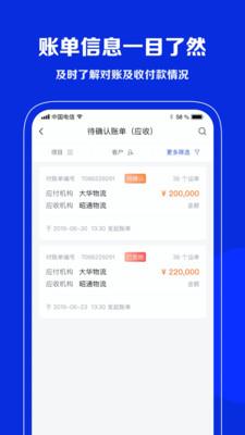 中交智运承运商版app下载-中交智运承运商版手机版