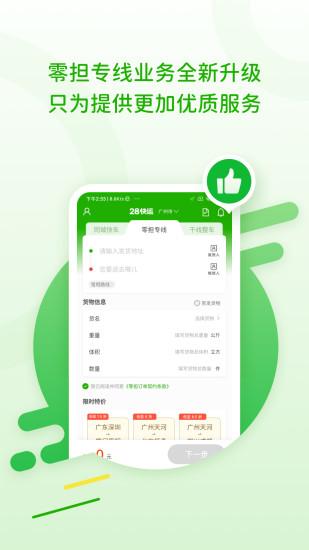 28快运货主版app下载-28快运安卓版