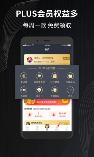 福客满app下载安装-福客满商城手机版下载