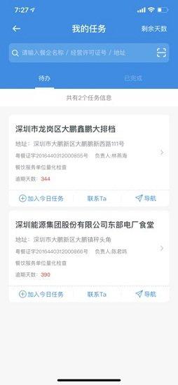 深圳智慧监管安卓版本-深圳智慧监管app下载