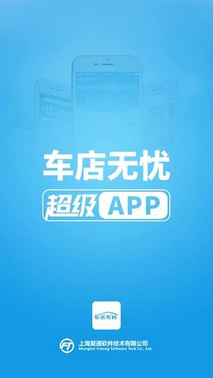 车店无忧门店管理系统下载-车店无忧app手机版下载安装