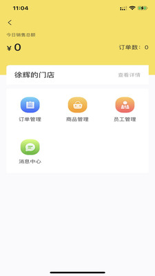 百宝香商家端app下载-百宝香商家端手机版