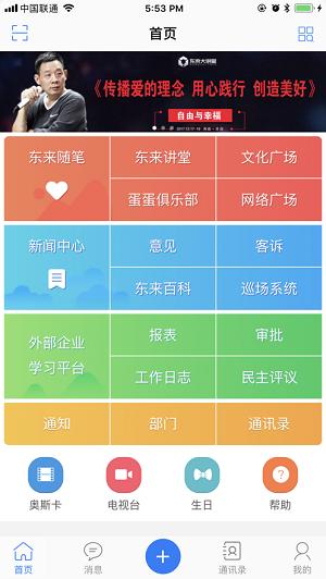 胖东来家园app下载最新版-胖东来家园系统