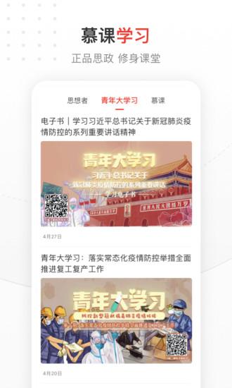 中国青年报app下载-中国青年报电子版