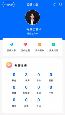 迪亚尔经纪人app下载-迪亚尔经纪人手机版