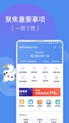 巴乐兔房东app下载-巴乐兔房东手机版