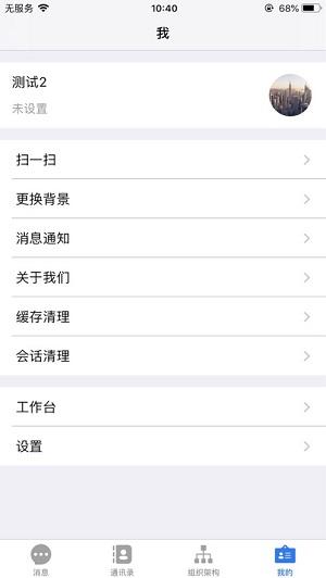 优信一线通下载安卓版-优信一线通app下载