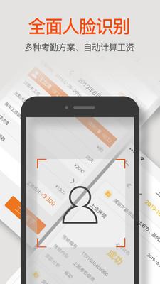 三七智建手机版下载-三七智建app下载