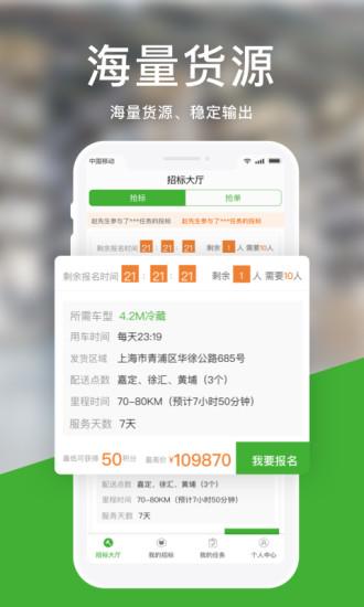 运好货司机端app下载-运好货司机端最新版
