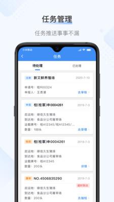 桂牧通app下载-桂牧通安卓版