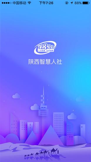 陕西人社养老保险app-陕西人社12333人脸认证下载