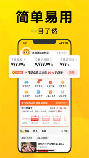 美团优选团长app下载安装-美团优选团长端软件