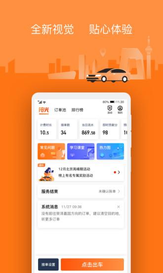 阳光车主司机端app下载-阳光车主司机端手机版