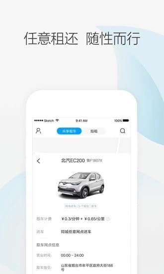 携程专车司机端app下载安装-携程专车司机端手机版