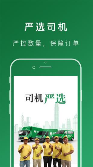 搬运帮司机端app下载-搬运帮司机端安卓版