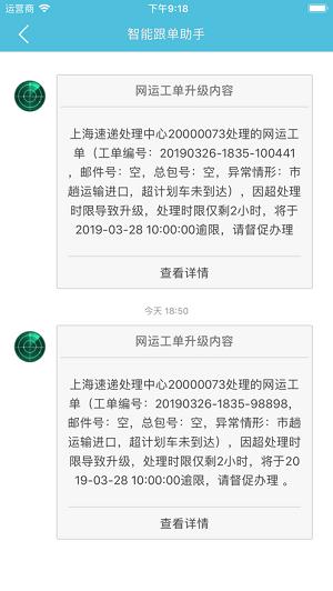 醒目app邮政安卓下载-中国邮政醒目下载