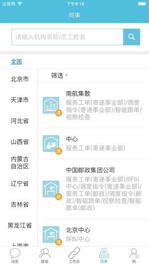 邮政醒目智能跟单app下载-邮政醒目最新版