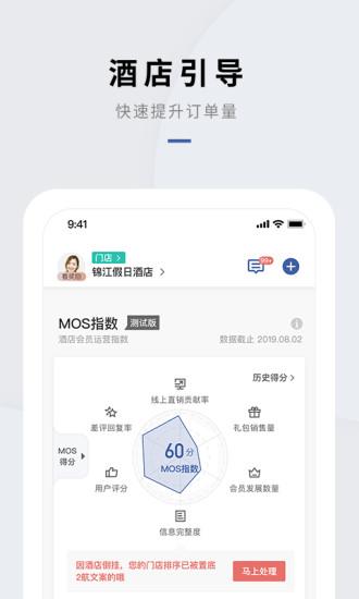 门店通app下载-门店通最新版