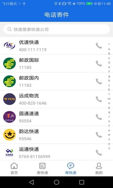 邮政普服监督app下载-邮政普服监督投递员下载
