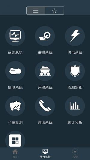 矿山移动监管平台app安卓版-矿山移动监管最新版