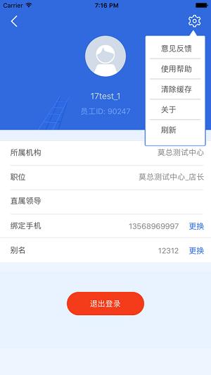 星瑞员工助手最新版本-星瑞员工助手app下载安卓