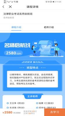津学教育app下载-津学教育手机版