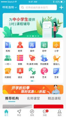 课课约app下载-课课约手机版
