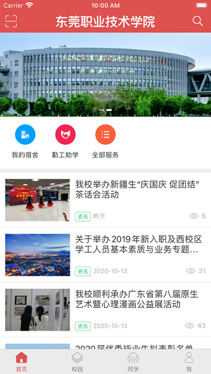 东职学工app下载-东职学工手机版