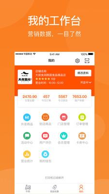 美价云店app下载-美价云店客户端