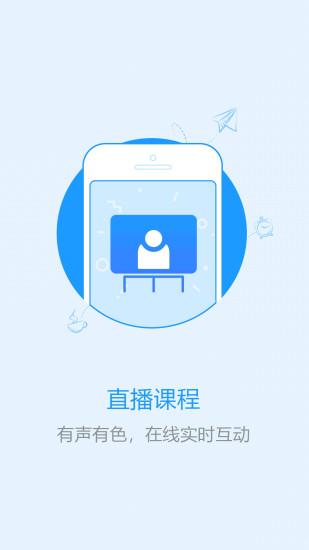 易职学app安卓下载-易职学最新版