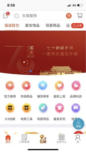 谨学分销app最新版下载-谨学分销安卓版