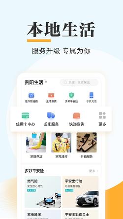 多彩宝云上贵州app下载-多彩宝app缴纳水费下载