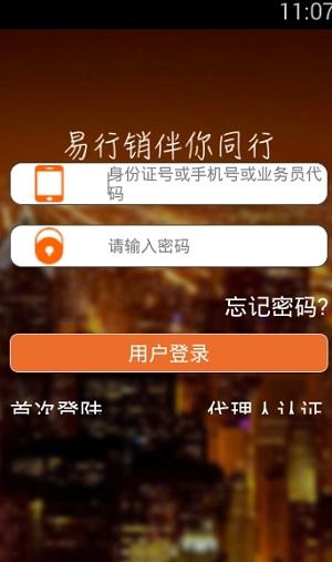 天安易行销app下载-天安易行销最新版下载
