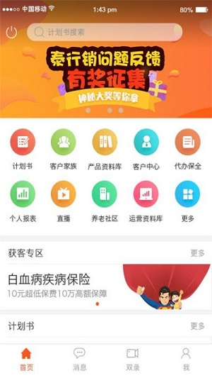 泰行销2021最新版本-泰行销app下载