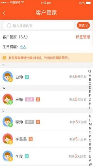泰康人寿泰行销2020新版本下载-泰康人寿泰行销app下载